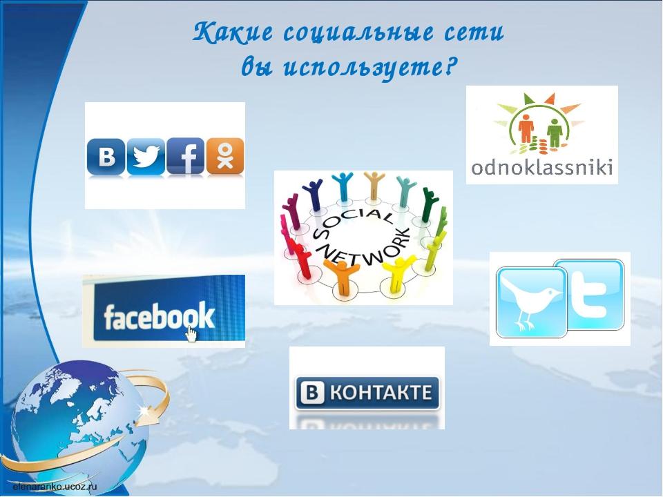 Какие социальные сети вы используете?