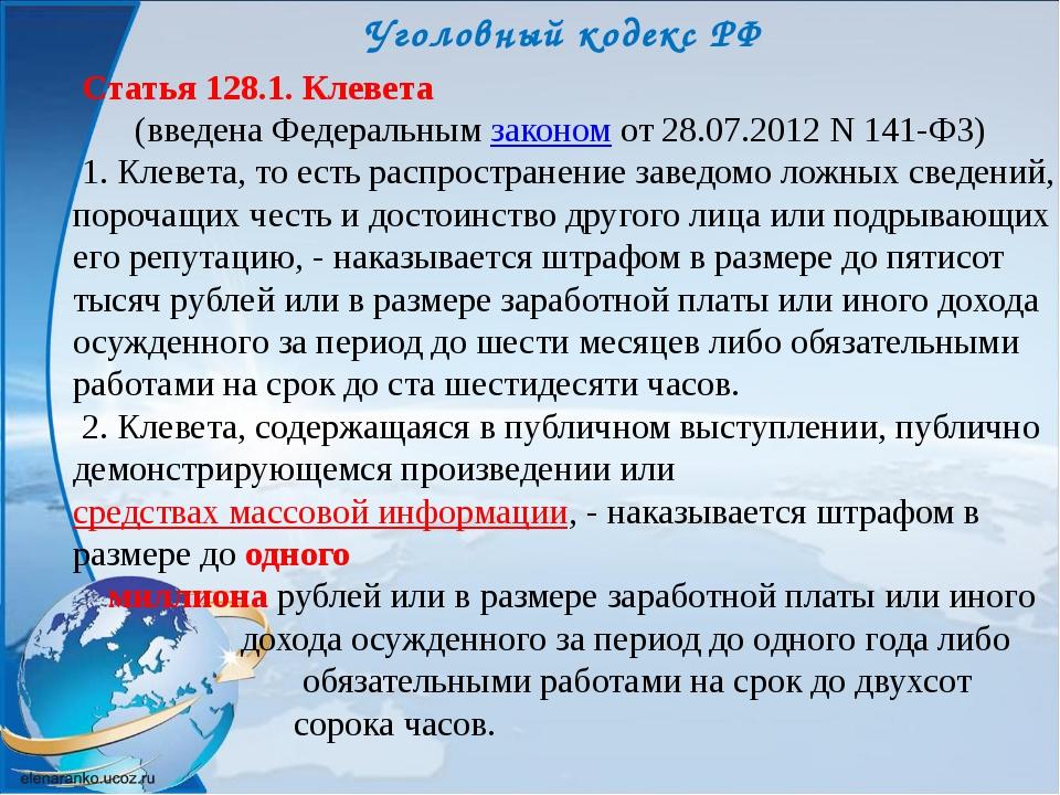Статья 128.1. Клевета (введена Федеральнымзакономот 28.07.2012 N 141-ФЗ) ...