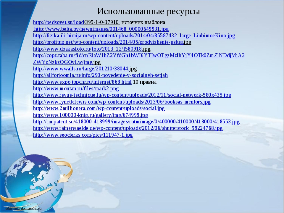 Использованные ресурсы http://pedsovet.su/load/395-1-0-37910 источник шаблона...