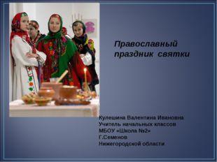 Кулешина Валентина Ивановна Учитель начальных классов МБОУ «Школа №2» Г.Семен