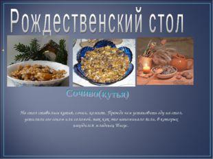 фото На стол ставились кутья, сочни, компот. Прежде чем установить еду на сто