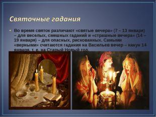 Во время святок различают «святые вечера» (7 – 13 января) – для веселых, смеш