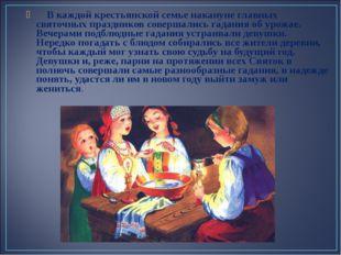 В каждой крестьянской семье накануне главных святочных праздников совершали