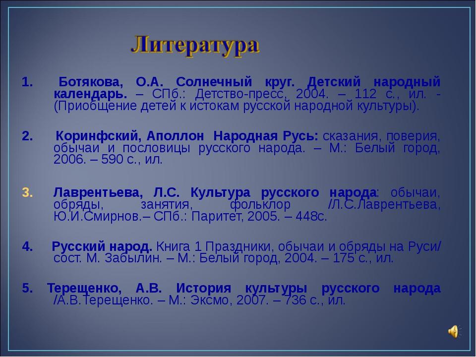 1. Ботякова, О.А. Солнечный круг. Детский народный календарь. – СПб.: Детство...