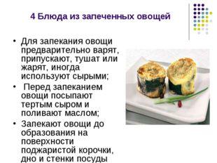 4 Блюда из запеченных овощей Для запекания овощи предварительно варят, припус