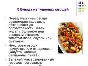 5 Блюда из тушеных овощей Перед тушением овощи равномерно нарезают, обжариваю