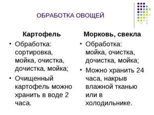 ОБРАБОТКА ОВОЩЕЙ Картофель Обработка: сортировка, мойка, очистка, дочистка, м