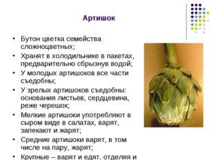 Артишок Бутон цветка семейства сложноцветных; Хранят в холодильнике в пакетах