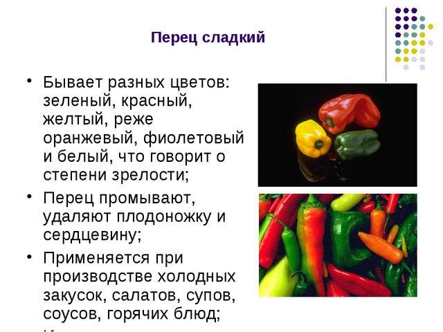 Перец сладкий Бывает разных цветов: зеленый, красный, желтый, реже оранжевый,...
