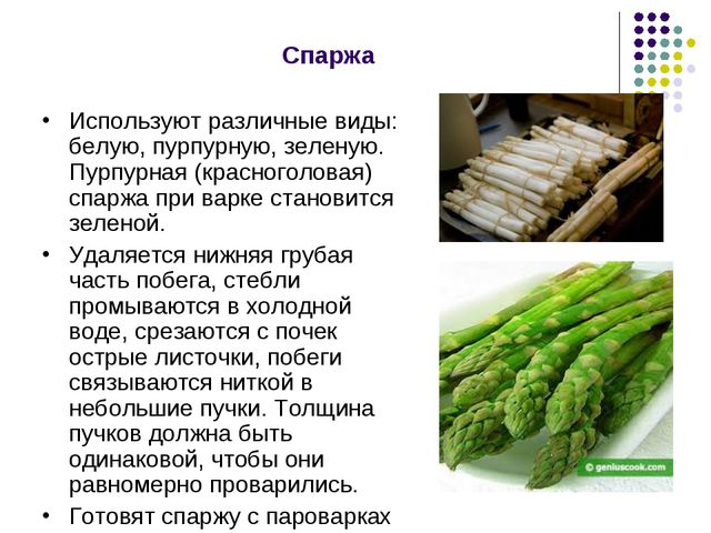 Спаржа Используют различные виды: белую, пурпурную, зеленую. Пурпурная (красн...
