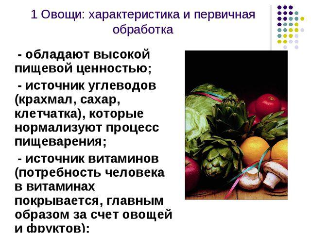 1 Овощи: характеристика и первичная обработка - обладают высокой пищевой ценн...