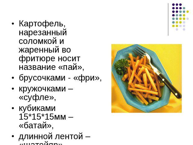 Картофель, нарезанный соломкой и жаренный во фритюре носит название «пай», бр...