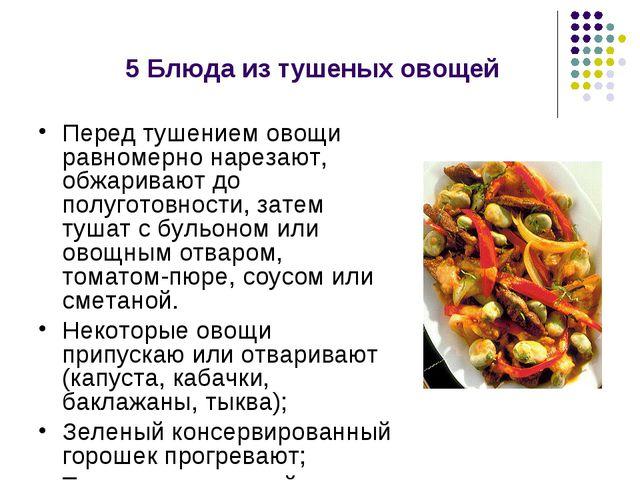 5 Блюда из тушеных овощей Перед тушением овощи равномерно нарезают, обжариваю...