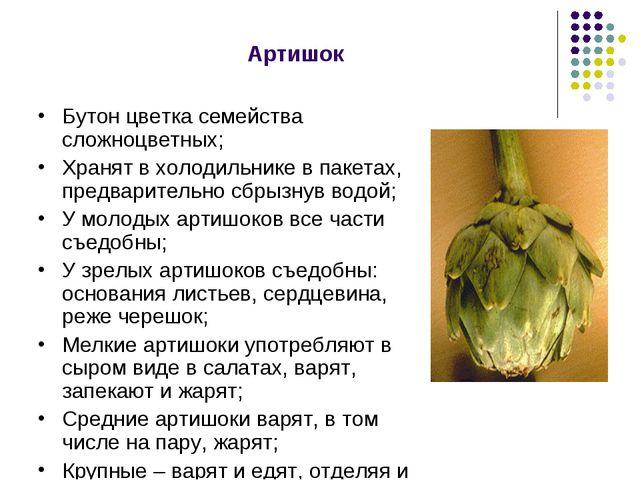 Артишок Бутон цветка семейства сложноцветных; Хранят в холодильнике в пакетах...