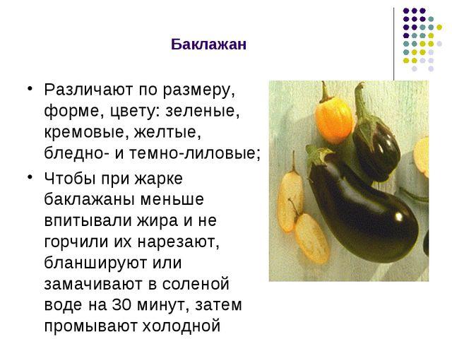 Баклажан Различают по размеру, форме, цвету: зеленые, кремовые, желтые, бледн...