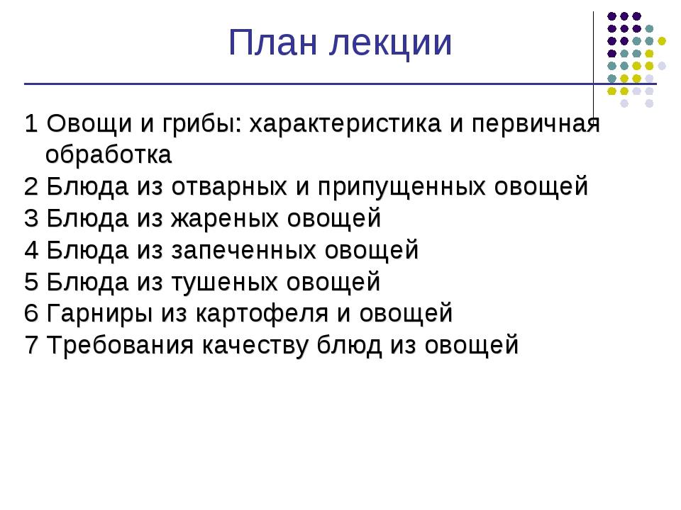 План лекции * 1 Овощи и грибы: характеристика и первичная обработка 2 Блюда и...