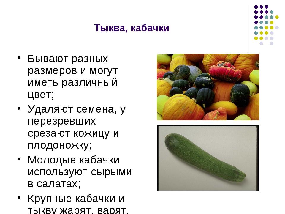 Тыква, кабачки Бывают разных размеров и могут иметь различный цвет; Удаляют с...