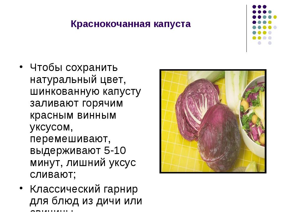 Краснокочанная капуста Чтобы сохранить натуральный цвет, шинкованную капусту...