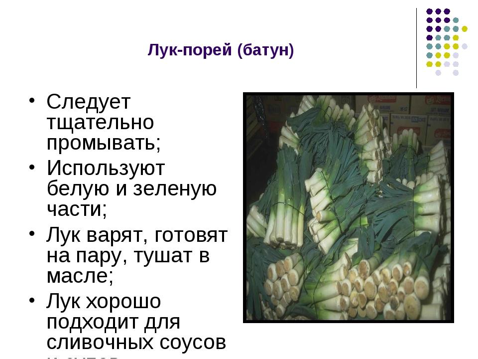 Лук-порей (батун) Следует тщательно промывать; Используют белую и зеленую час...