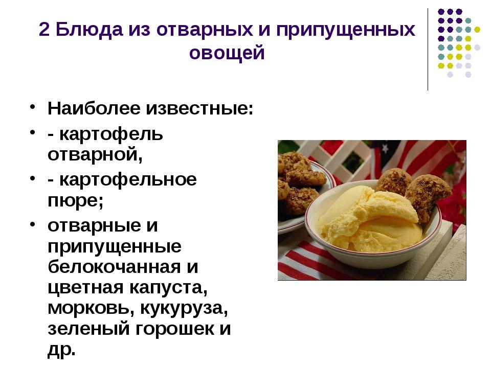 2 Блюда из отварных и припущенных овощей Наиболее известные: - картофель отва...