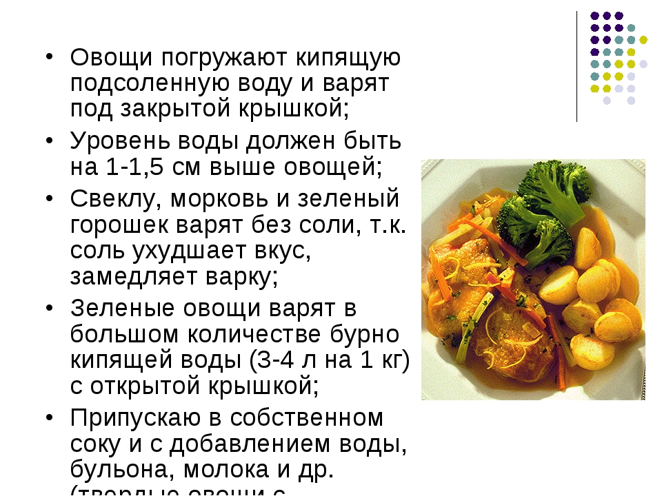 Овощи погружают кипящую подсоленную воду и варят под закрытой крышкой; Уровен...