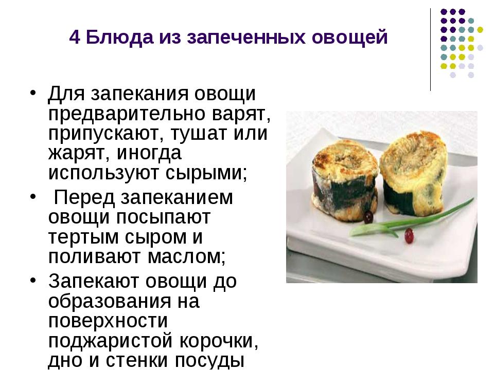 4 Блюда из запеченных овощей Для запекания овощи предварительно варят, припус...