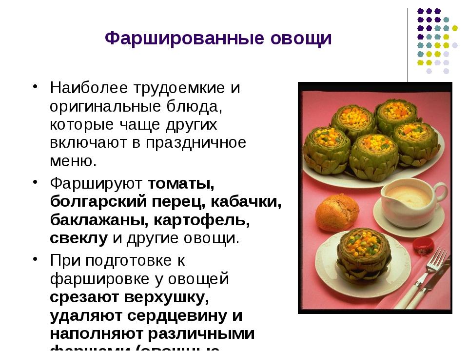 Фаршированные овощи Наиболее трудоемкие и оригинальные блюда, которые чаще др...