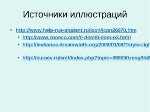 Источники иллюстраций http://www.help-rus-student.ru/icon/icon26670.htm http: