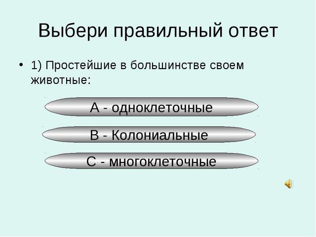 А - одноклеточные Выбери правильный ответ 1) Простейшие в большинстве своем ж...