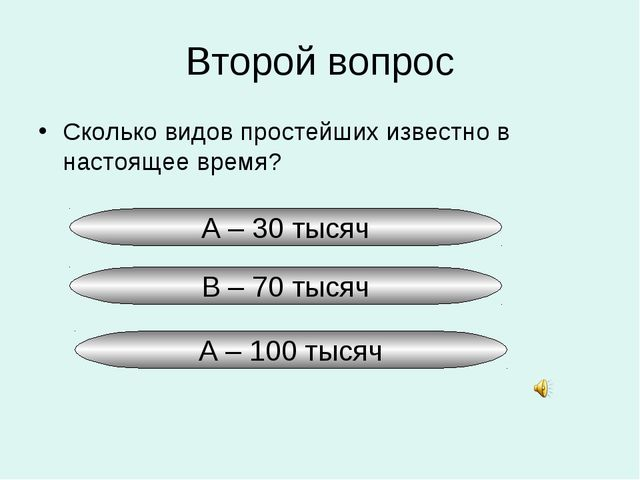Второй вопрос Сколько видов простейших известно в настоящее время? А – 30 тыс...
