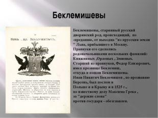 Беклемишевы Беклемишевы,старинныйрусский дворянскийрод,происходящий, по