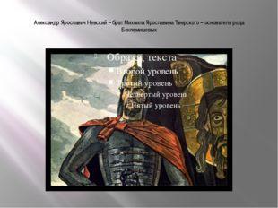 Александр Ярославич Невский – брат Михаила Ярославича Тверского – основателя