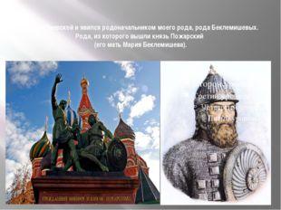 Михаил Тверской и явился родоначальником моего рода, рода Беклемишевых. Рода