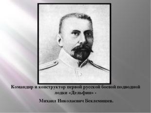 Командир и конструктор первой русской боевой подводной лодки «Дельфин» - Миха