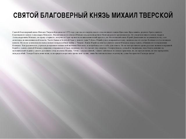 СВЯТОЙ БЛАГОВЕРНЫЙ КНЯЗЬ МИХАИЛ ТВЕРСКОЙ Святой благоверный князь Михаил Твер...