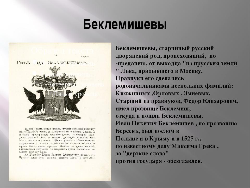 Беклемишевы Беклемишевы,старинныйрусский дворянскийрод,происходящий, по...