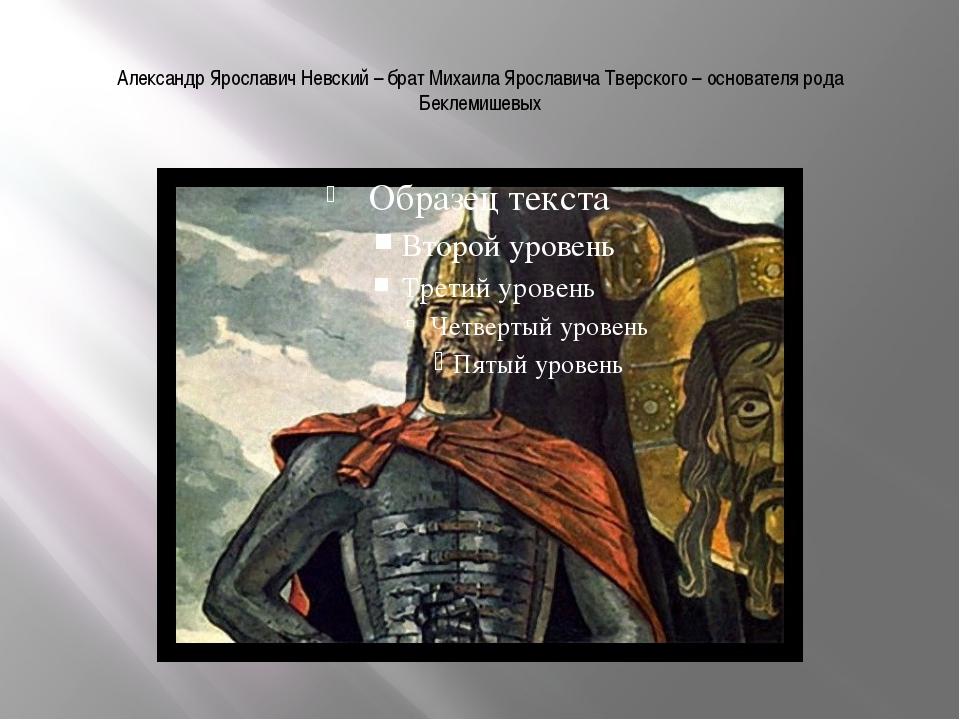 Александр Ярославич Невский – брат Михаила Ярославича Тверского – основателя...