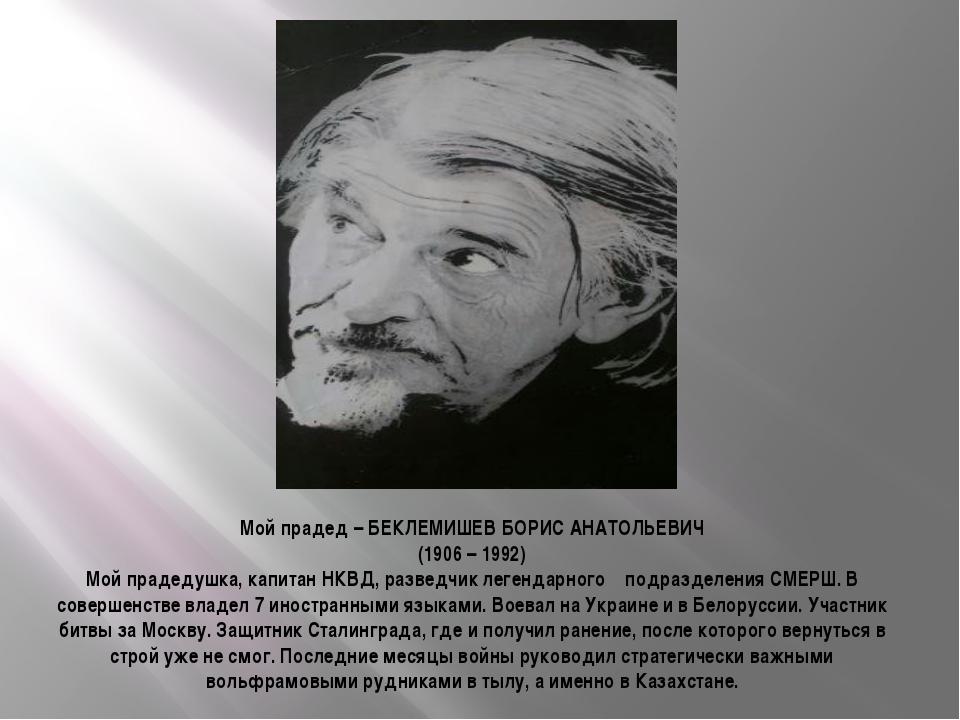 Мой прадед – БЕКЛЕМИШЕВ БОРИС АНАТОЛЬЕВИЧ (1906 – 1992) Мой прадедушка, капи...