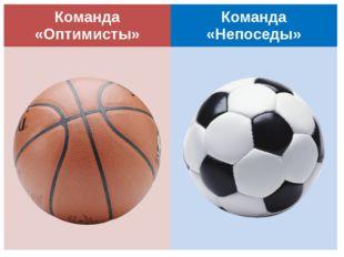 Команда «Оптимисты» Команда «Непоседы» Мячи нужны для разных видов спорта. К
