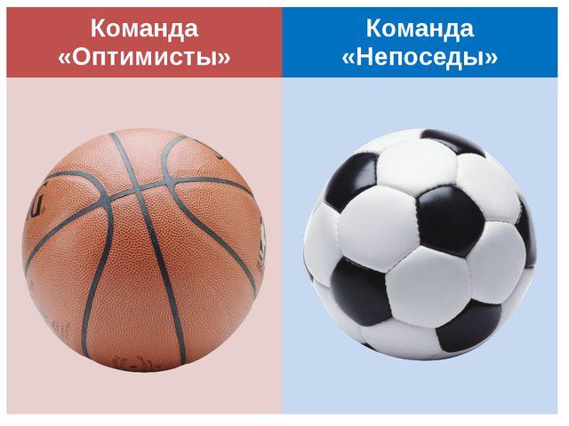 Команда «Оптимисты» Команда «Непоседы» Мячи нужны для разных видов спорта. К...
