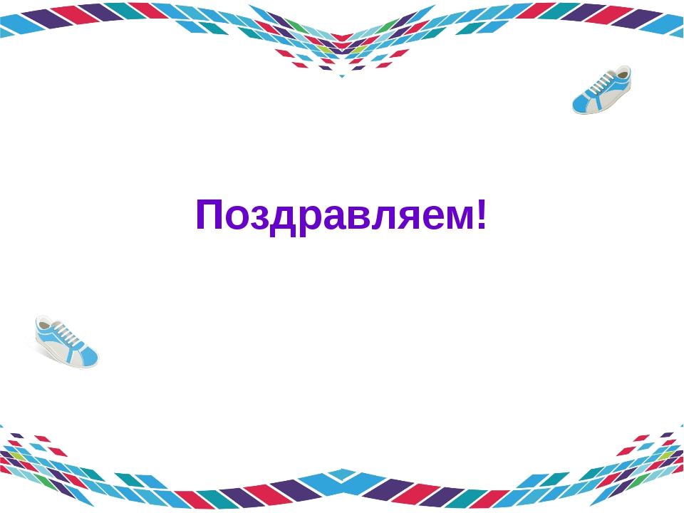 Поздравляем!