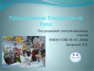 Празднование Рождества на Руси Под редакцией учителя начальных классов МБОО С