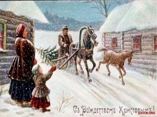 Что не рекомендуется делать на Рождество После Крещения, они возвращались к с