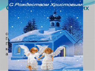 Символы Рождества и их значения Ангелы. Ангелы в христианстве являются святы