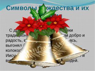 Символы Рождества и их значения Колокольчики С древних времен колокольчики т