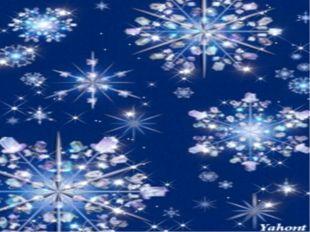 Символы Рождества и их значения Снежинки Снежинки являются олицетворением зи