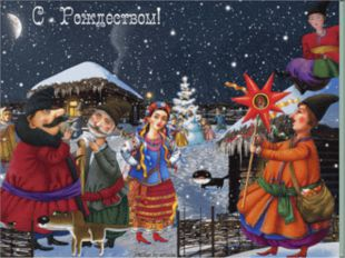 СВЯТКИ С давних времен на Руси, после Рождества начинались Святки, во время к