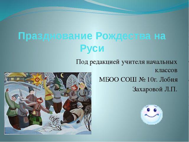 Празднование Рождества на Руси Под редакцией учителя начальных классов МБОО С...