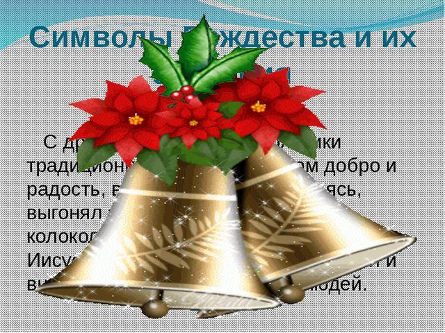 Символы Рождества и их значения Колокольчики С древних времен колокольчики т...