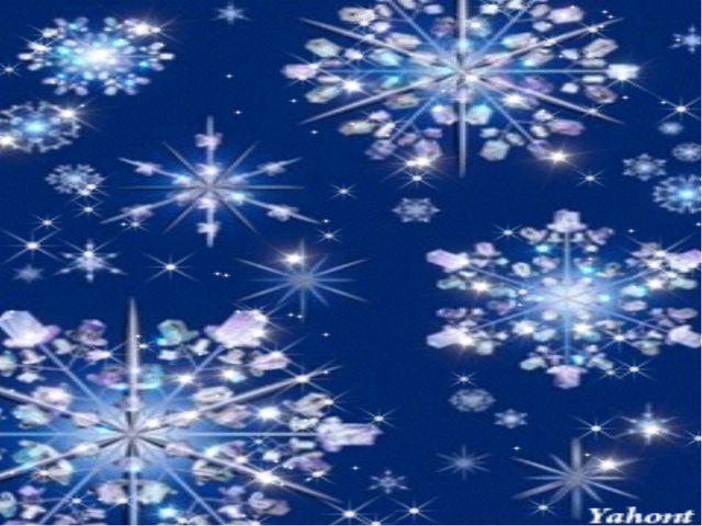 Символы Рождества и их значения Снежинки Снежинки являются олицетворением зи...